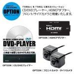 画像12: 出張取付OK! アルファード純正ナビをもっと便利で高性能にカスタマイズ(HDMI/スマホ/Amazon/DVD/カメラ/TVアダプター)オールインワン・インターフェース。#S-TDA-AIO# (12)