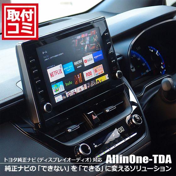画像1: 出張取付OK! トヨタ純正ディスプレイオーディオをもっと便利で高性能にカスタマイズ(HDMI/スマホ/Amazon/DVD/カメラ/TVアダプター)オールインワン・インターフェース。#S-TDA-AIO# (1)