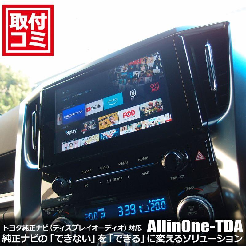 画像1: 出張取付OK! アルファード純正ナビをもっと便利で高性能にカスタマイズ(HDMI/スマホ/Amazon/DVD/カメラ/TVアダプター)オールインワン・インターフェース。#S-TDA-AIO# (1)